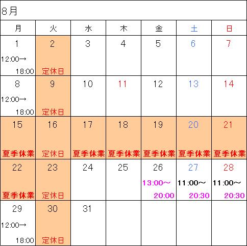 8月の休みとイベントのお知らせ_a0043747_16175141.jpg