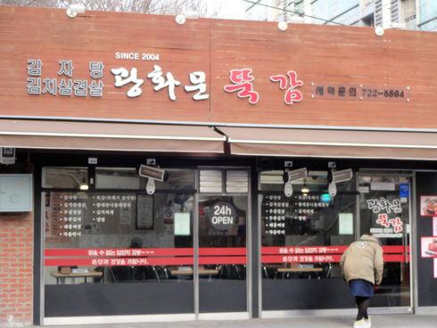 ソウル旅行 その16 感動の朝食@「光化門トゥッカム」のおひとりカムジャタン♪_f0054260_11483774.jpg