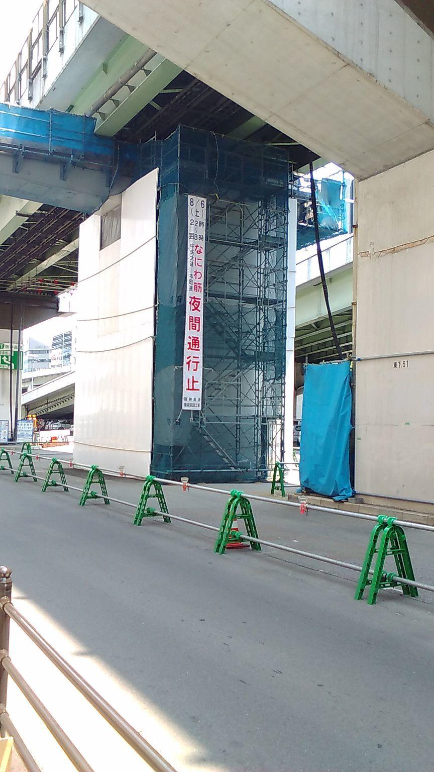 2016年8月6日 なにわ筋を止めて鋼桁架設工事実施_c0340867_19193163.jpg