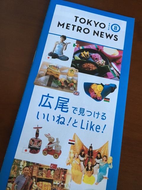 TOKYO METRO NEWS 8月号に_f0187875_0313176.jpg
