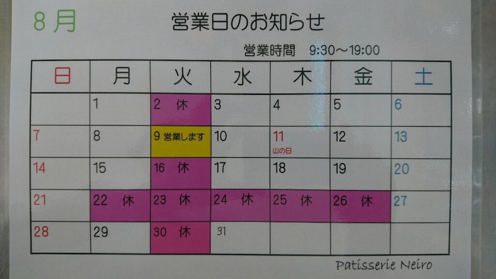 8月の営業日ご案内_b0345088_20283750.jpg