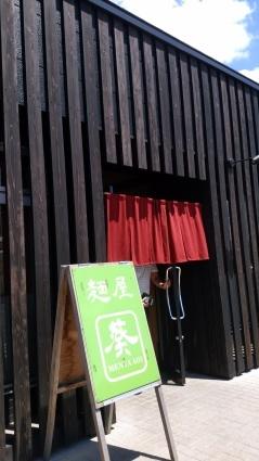 南陽市宮内「麺屋 葵」で冷やし坦々麺を食す!_f0168392_23081380.jpg