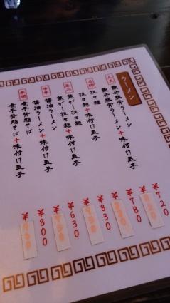 南陽市宮内「麺屋 葵」で冷やし坦々麺を食す!_f0168392_23114624.jpg