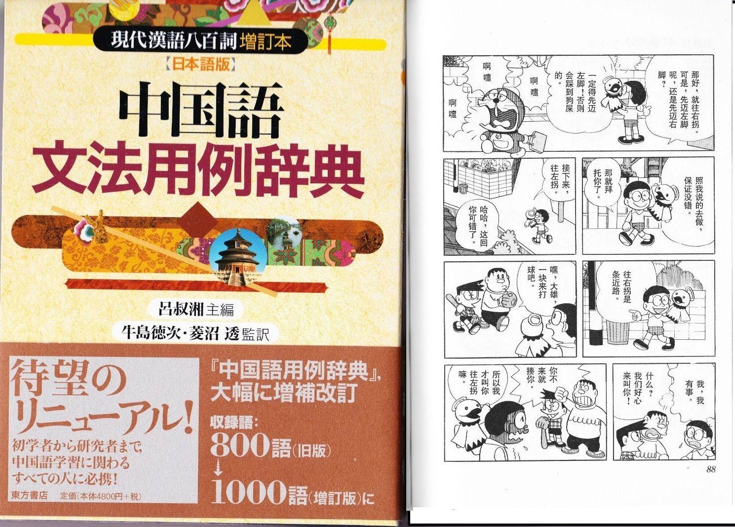 「中国語文法用例辞典」購入~ドラえもん理解のために(16年7月31日)_c0059093_16142353.jpg