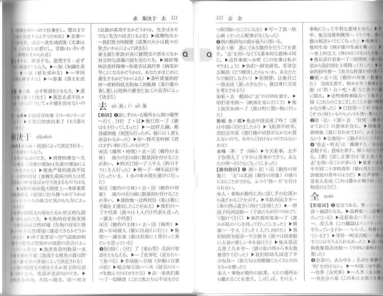 「中国語文法用例辞典」購入~ドラえもん理解のために(16年7月31日)_c0059093_16144459.jpg
