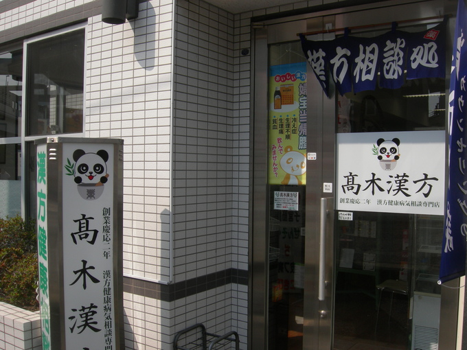 板藍茶 【板藍根エキス】について_f0135114_169081.jpg