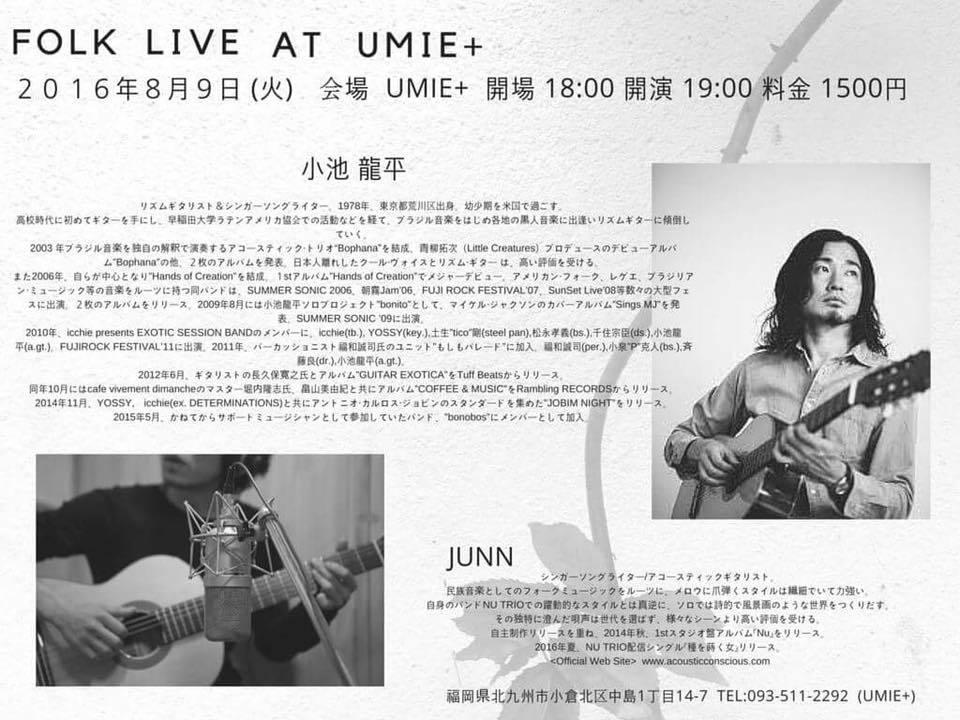 2016年8月9日(火)UMIE+に「出店」します。_a0125419_06030566.jpg