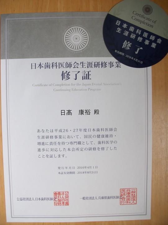 修了書・資格取得 & 8月の看板_a0112220_1727394.jpg