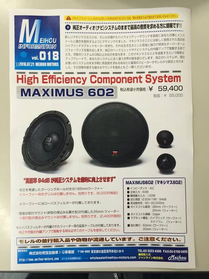 新型モレル maxinus602 試聴_c0360321_22585508.jpg