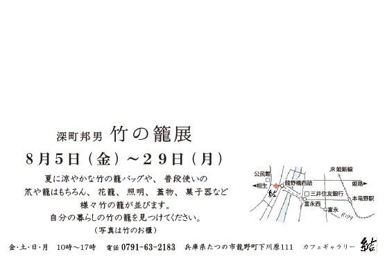 深町邦男 竹の籠展 8月5日~29日_b0237338_00572743.jpg