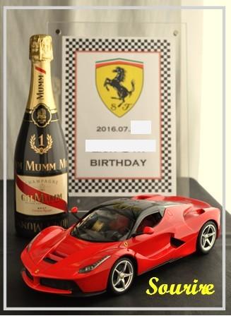 男の子・夏の誕生日プレゼント&大人用お祝いのお酒~フェラーリに憧れて~_c0350941_14271569.jpg