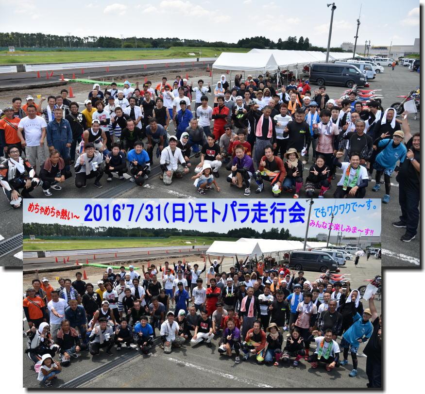 モトパラ走行会 レポートUP!!_f0178858_20311982.jpg