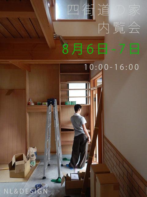 『四街道の家』オープンハウス開催!_d0031378_08060994.jpg