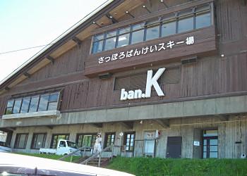 ばんけい(ban.K)スキー場の夏_f0078286_10105530.jpg