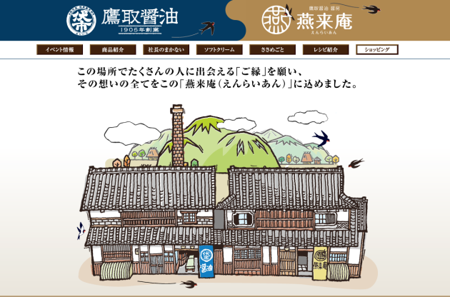 鷹取醤油_d0118987_11073128.png