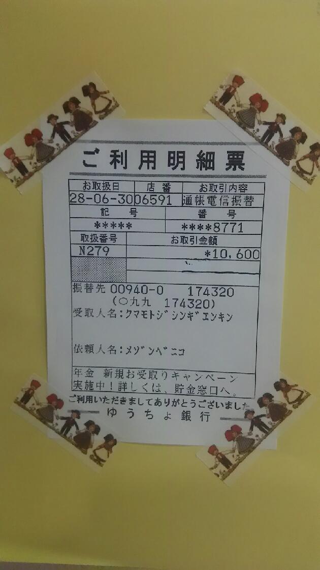 熊本地震義援金のお知らせ_d0154707_11553529.jpg