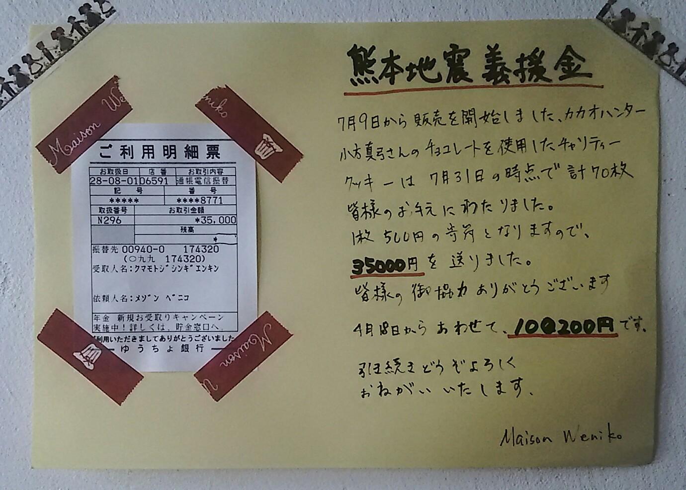 熊本地震義援金のお知らせ_d0154707_1156571.jpg