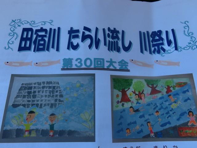 30回、記念の年の「田宿川たらい流し川祭り」_f0141310_7342660.jpg
