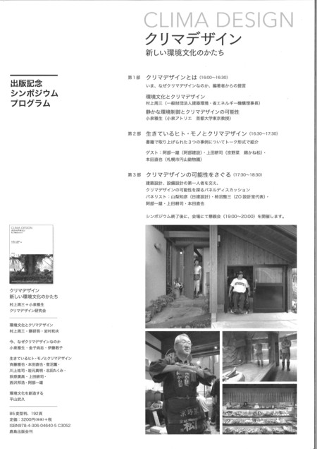 出版記念シンポジウムのご案内_a0142322_1844351.jpg