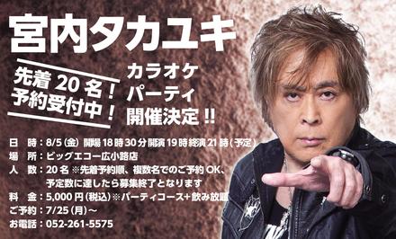 ★【急告】週末は名古屋が熱い!★_a0120325_14315942.jpg