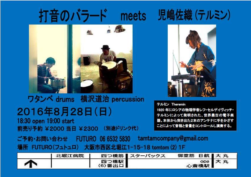 8/28(日)open18:30 start19:00_f0004336_22122677.jpg