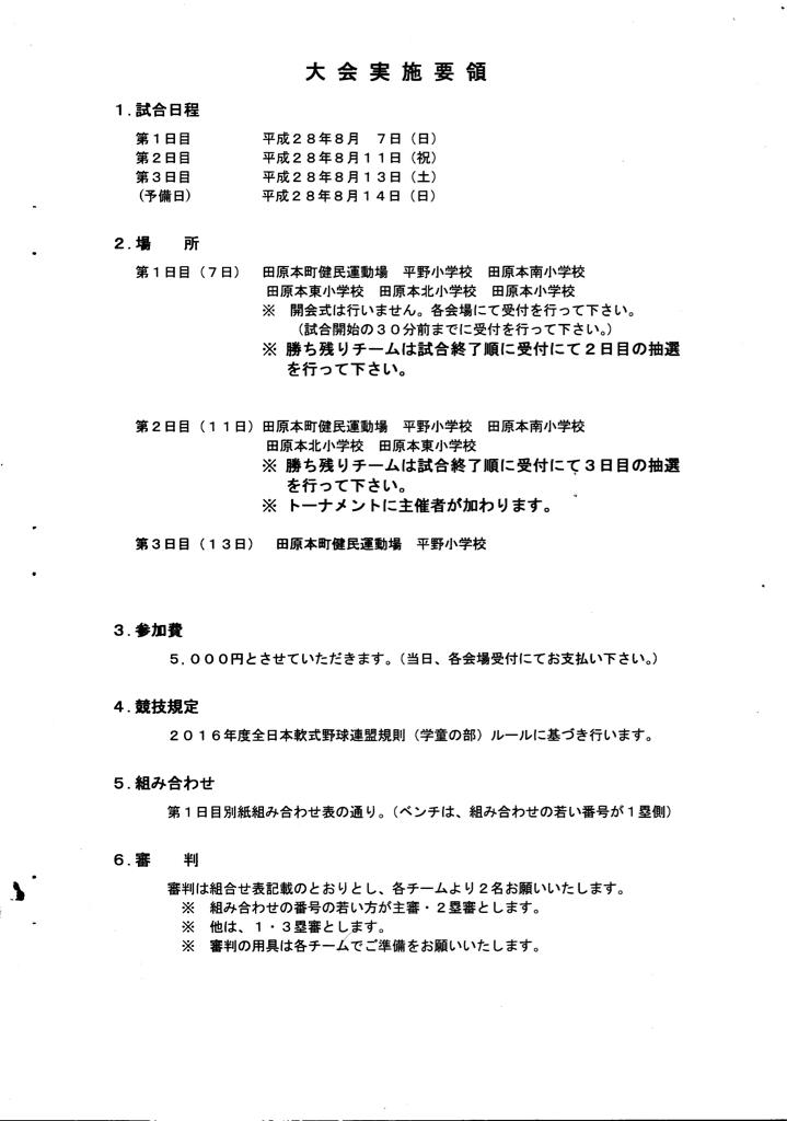 田原本親善大会_b0296154_17430840.jpg
