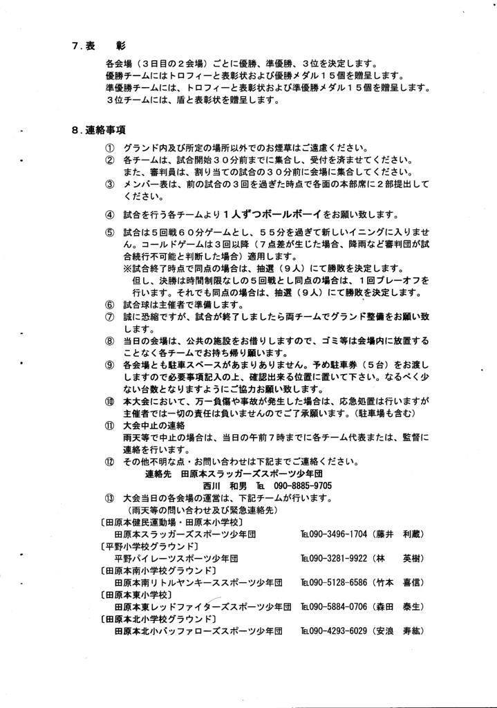 田原本親善大会_b0296154_17443305.jpg