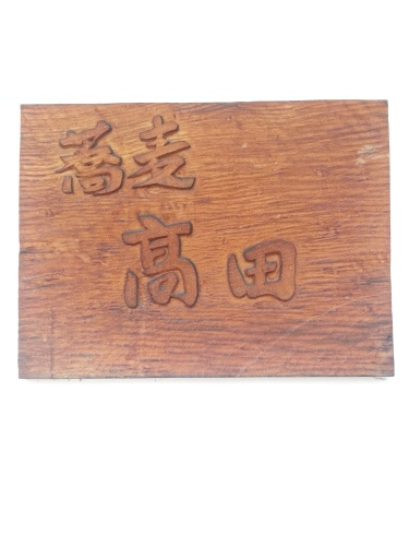 東雲3 段原_c0341260_10030379.jpg