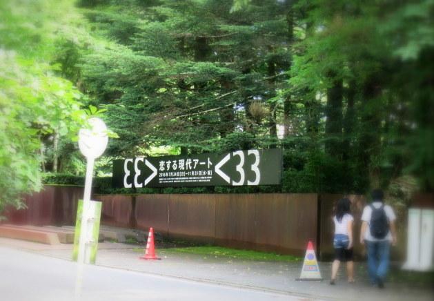 町民美術館の日*「セゾン現代美術館」で森林浴♪_f0236260_1284554.jpg
