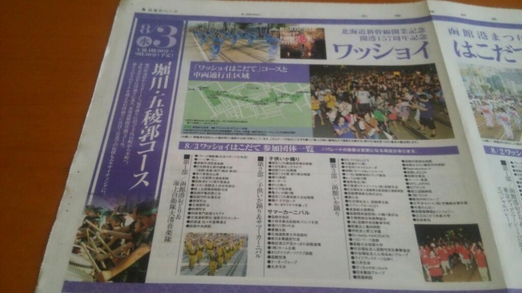 8月3日、ワッショイはこだて、堀川五稜郭コースチーム一覧_b0106766_11324810.jpg