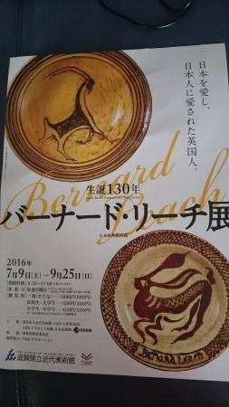 滋賀県立現代美術館_c0325278_15364112.jpg