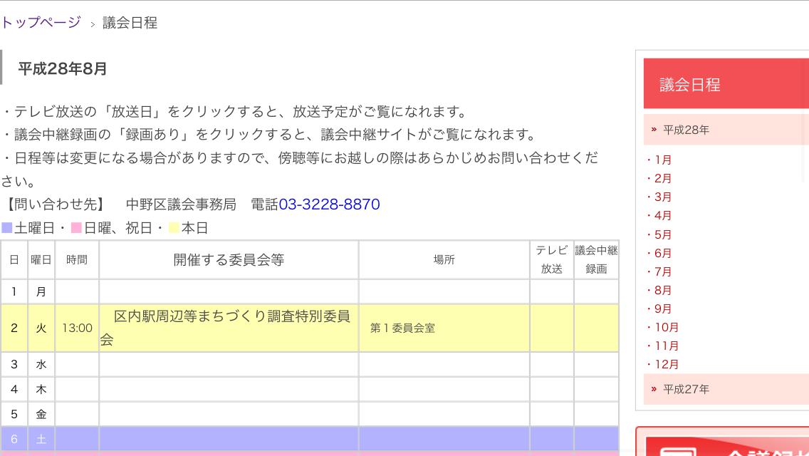本日8/2、石坂所属の区議会特別委員会が開かれます。_f0121982_10360064.png