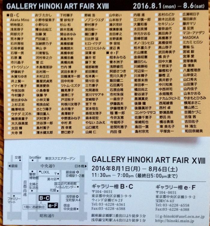 東京のギャラリー檜  アートフェア_c0100195_10103866.jpg