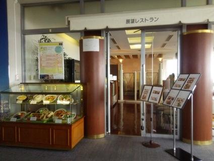 練馬展望御膳☆区役所の20Fへのぼってきました!_c0212604_12502750.jpg