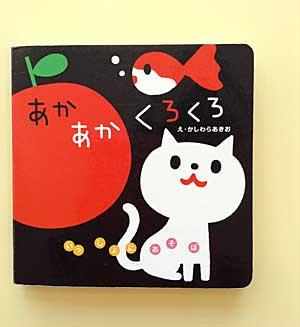 Japanese playtime!_e0325335_1023098.jpg