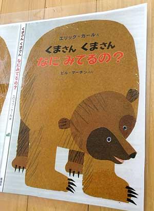 Japanese playtime!_e0325335_1034955.jpg