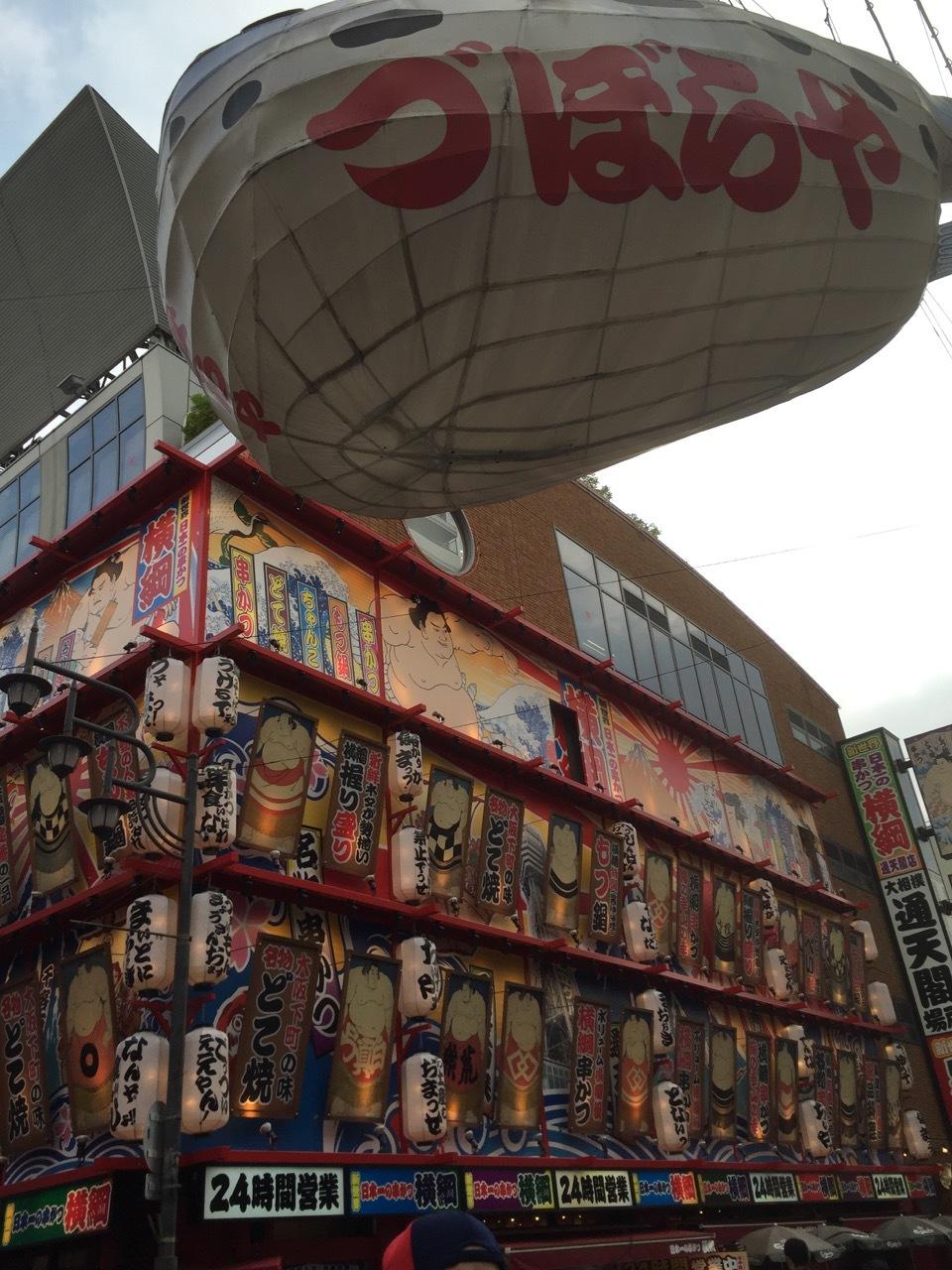 大阪の顔はやっぱり通天閣!そしてデトロイト美術館展_e0356356_19120430.jpg