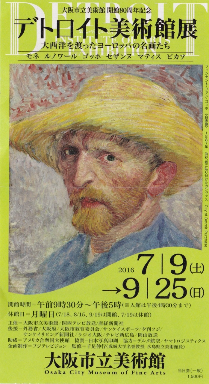 大阪の顔はやっぱり通天閣!そしてデトロイト美術館展_e0356356_19371436.jpg