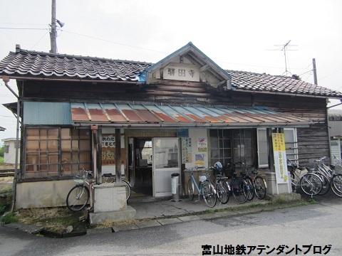 2016年9月、寺田駅が完成しました!_a0243562_09294925.jpg