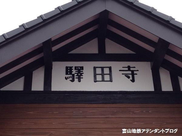2016年9月、寺田駅が完成しました!_a0243562_10555355.jpg