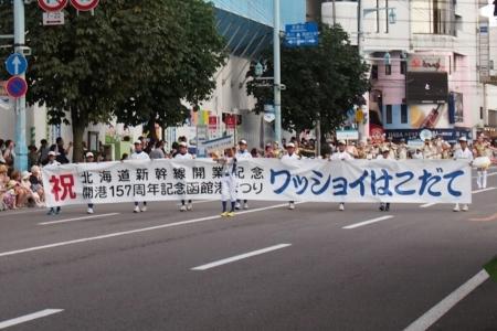 函館港まつりワッショイはこだて、パレード横断幕_b0106766_22175858.jpg