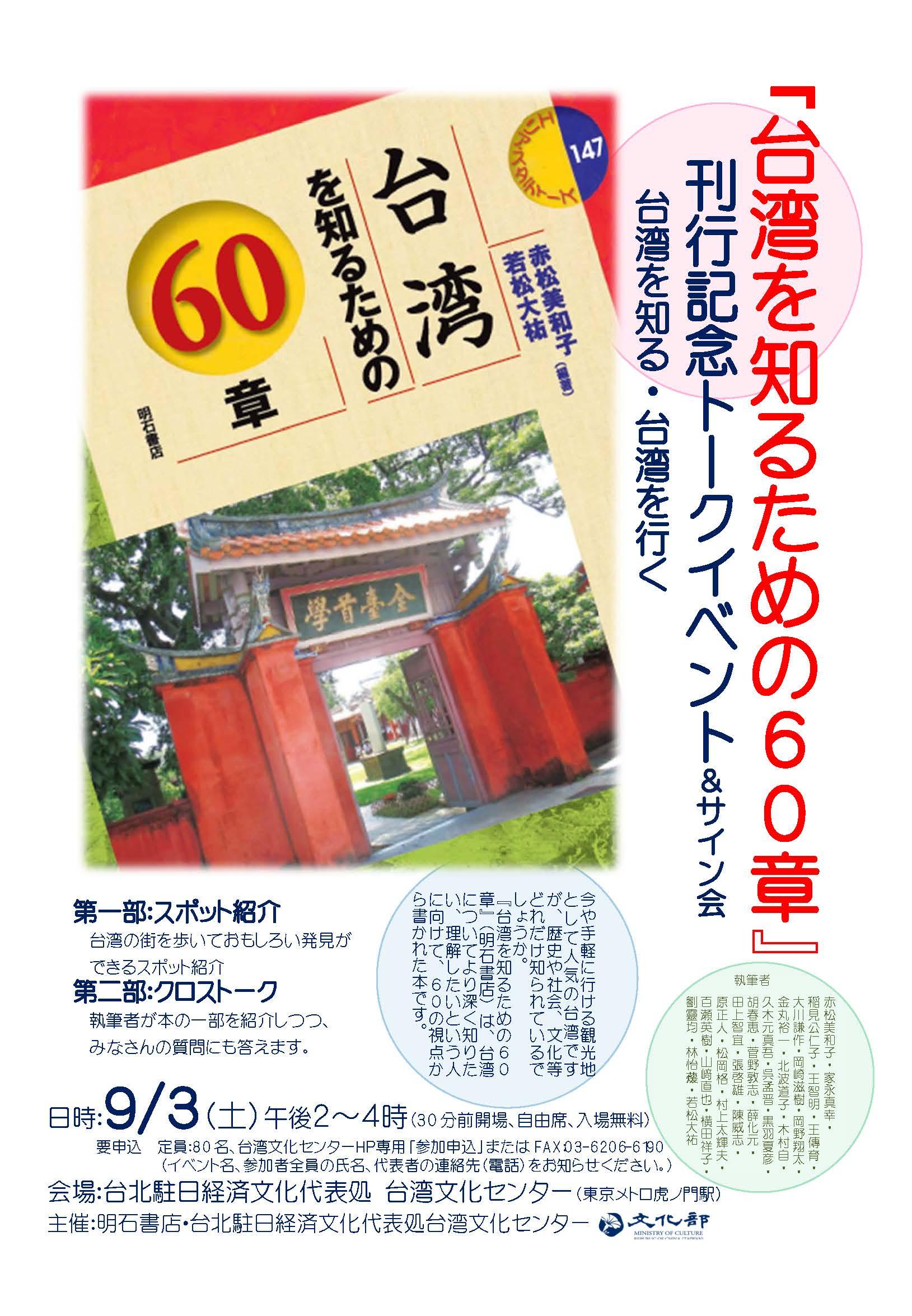 『台湾を知るための60章』刊行記念トークイベント_d0199670_1514233.jpg