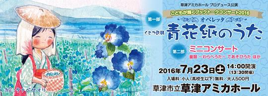 オペレッタ「青花紙のうた」_f0023482_04251284.jpg