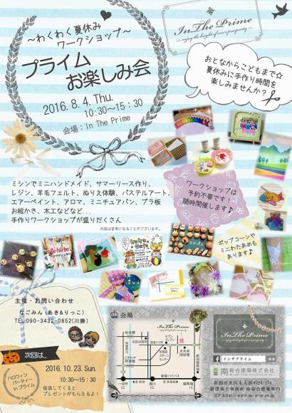 28.8.4北区インザプライム「プライムお楽しみ会」出店します♪_b0213187_23464324.jpg