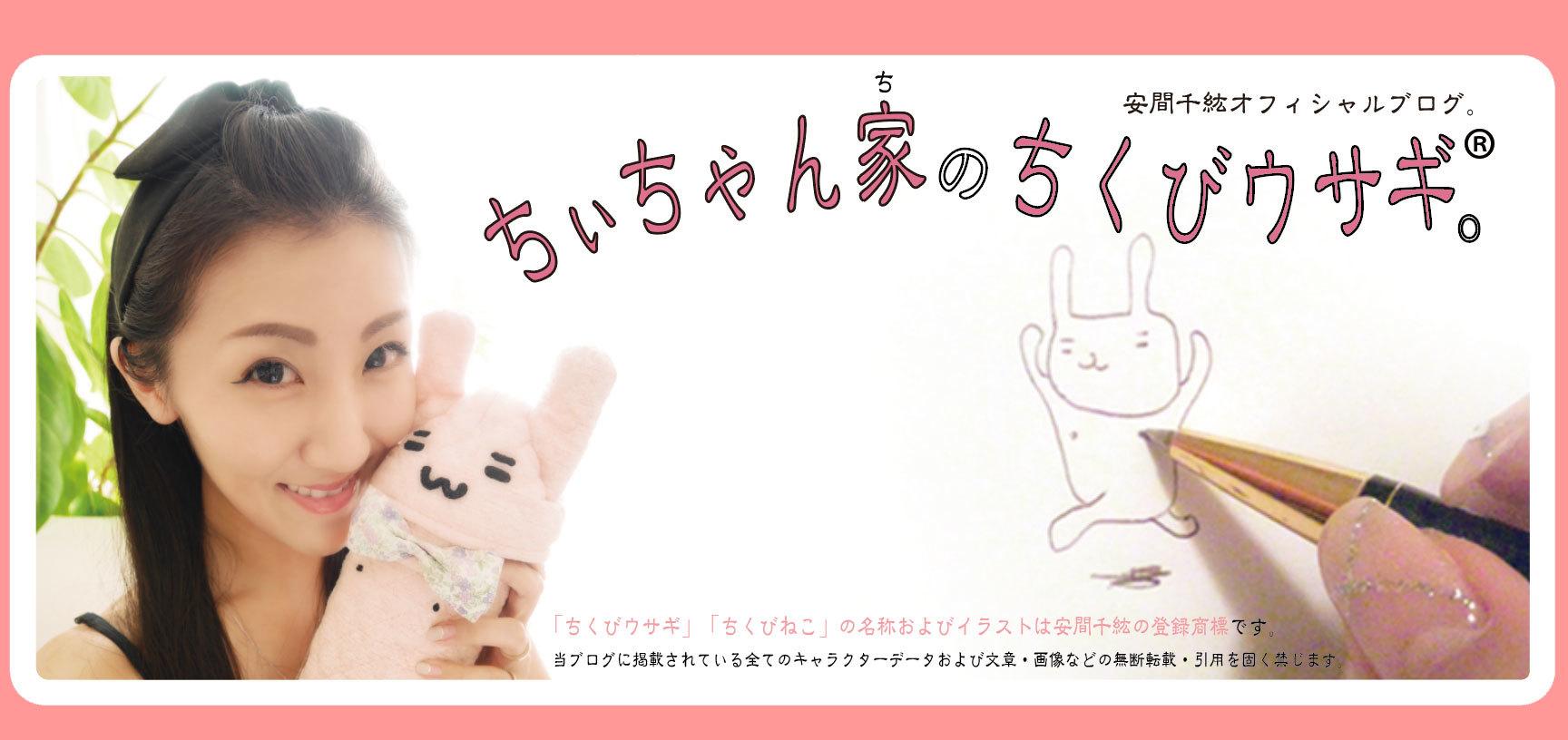 安間千紘のオフィシャルブログッEX