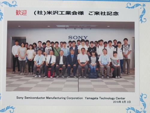 工学部&米沢工業会主催 夏季工場見学会(庄内地区)・7_c0075701_5513114.jpg