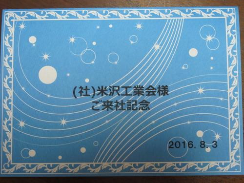 工学部&米沢工業会主催 夏季工場見学会(庄内地区)・7_c0075701_5513798.jpg