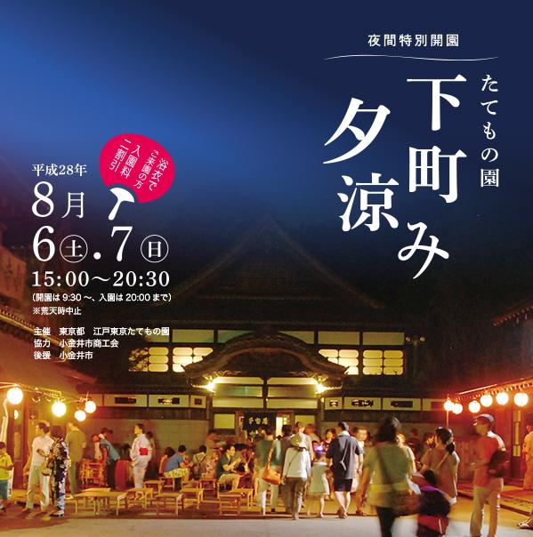 8月6日(土)、7日(日)は[下町夕涼み]に出店します。_d0157716_2153584.jpg