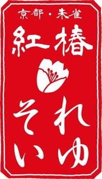 京都で ~個展・グループ展・イベント開催~_a0254818_12182412.jpg