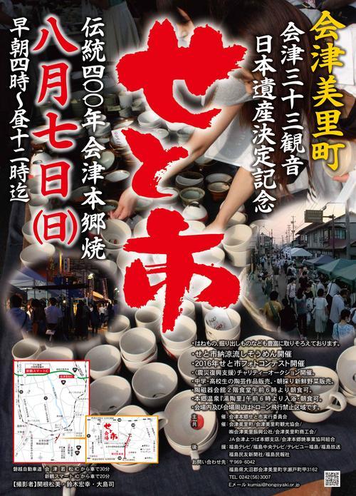 会津本郷焼・せと市 2016。_e0114422_9533452.jpg